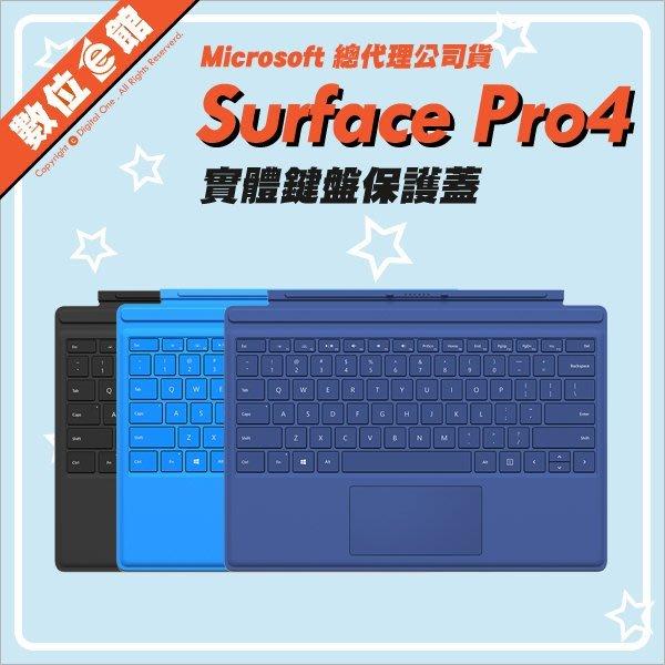 【含稅附發票【台灣公司貨有注音】數位e館 Microsoft Surface 鍵盤保護蓋 PRO3 PRO4 Pro適用