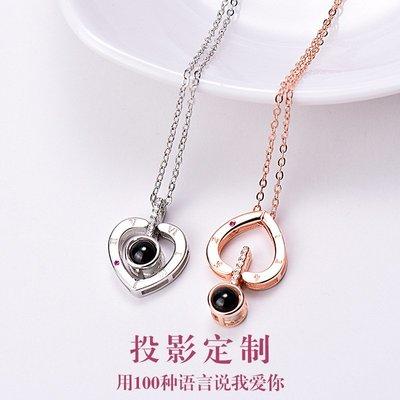 【秘密款】定制投影種語言純銀項鍊項鍊女心形吊墜韓版