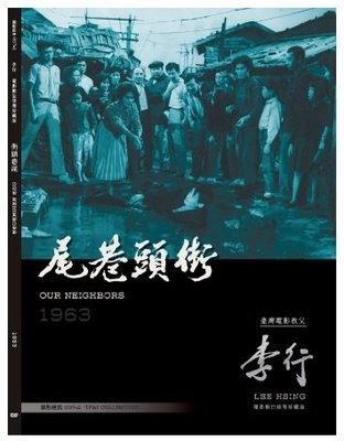 [藍光先生DVD] 街頭巷尾 Our Neighbors Restoration 數位修復版 ( 國家電影正版 )