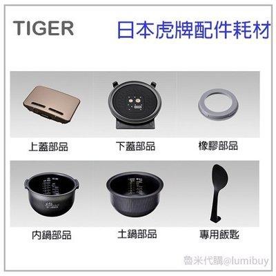 日本虎牌 TIGER 專用湯匙