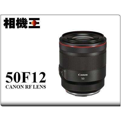☆相機王☆Canon RF 50mm F1.2 L USM 平行輸入 (3)
