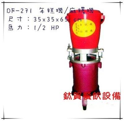 【鈦賀餐飲設備】大豐 DF-271 年糕機/麻糬機1/2HP