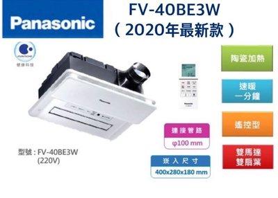 國際牌Panasonic FV-40BE3W(220v)無線遙控/雙馬達/雙扇葉/速暖一分鍾
