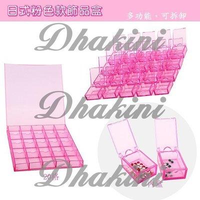 2016年推薦(美容展特價)~《日式多功能飾品盒》~有粉色、透明兩款~收納美甲小工具