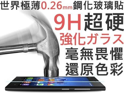 鋼化玻璃貼 iPhone6s Plus i5s SE Note5 Note4 S5 S6 S7 M8 M9 HTC10 z1 z2 z3 z5 g2 g3保護貼