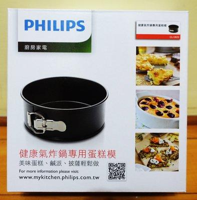 飛利浦 PHILIPS 蛋糕模 CL10865 (渦輪氣旋健康氣炸鍋HD9240/9642 專用)