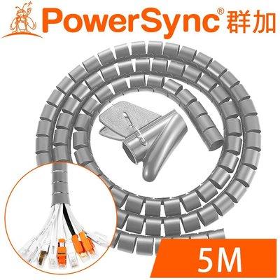 群加 纏繞管保護套電線理線器(黑色/銀色) 【25mm×5M】ACLWAGW525S