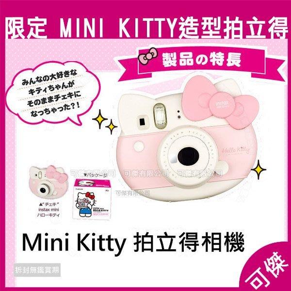 可傑 富士 Fujifilm instax mini 40周年限定款 HELLO KITTY 拍立得 平輸 保固一年