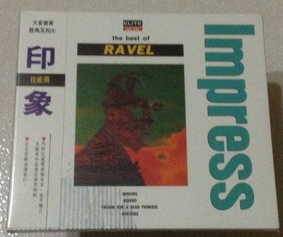 ~拉奇音樂~大音樂家經典系列8 印象。拉威爾精選Impress The Best Of Ravel全新未拆♪(´ε` )