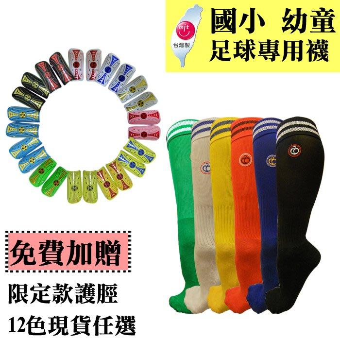 【士博】專用足球襪 幼兒 幼童 國小適用 ( 足球襪子 3雙+ 贈足球護脛 1組 )  6色任選 超值優惠組