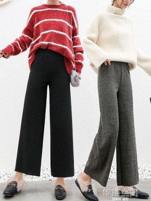 寬褲 針織寬管褲秋冬季2019新款墜感休閒韓版寬鬆九分直筒喇叭高腰女褲