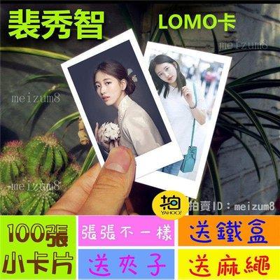 《預購》裴秀智『LOMO卡』 100張(送鐵盒夾子麻繩)另有韓國韓劇偶像周邊寫真海報抱枕明信片卡貼