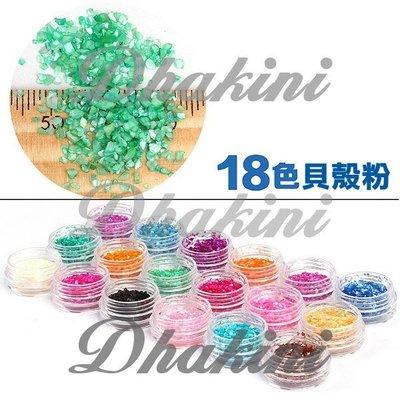 超夯~閃亮ㄉ指甲彩繪~《18色貝殼粉套組》~水晶指甲夾心,打造時尚的海洋風格