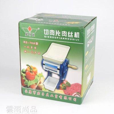 切肉機 君子蘭手搖切肉機切片機電動商用絞肉機手動切肉片機家用切絲機cgg