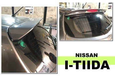 小亞車燈改裝*全新 NISSAN I-TIIDA TIIDA  17 18 19 年 5門 原廠型 尾翼 含烤漆