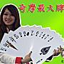 防詐賭用 A4 超大撲克牌 21×29cm  台灣製造 永和可面交