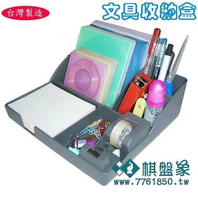 棋盤象 運動生活館 全新台灣製造 文具收納盒 桌上收納盒 居家收納 辦公收納