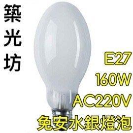 ~築光坊~免用安定器水銀燈泡 免安 水銀燈 AC220V 160W E27 不需 安定器