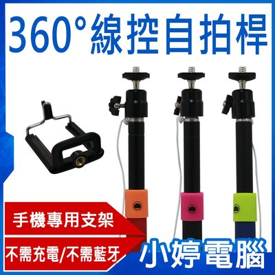 【小婷電腦*自拍神器】全新 360°線控自拍桿 線控節能免電自拍桿 不需充電/不需藍牙/任意角度拍攝
