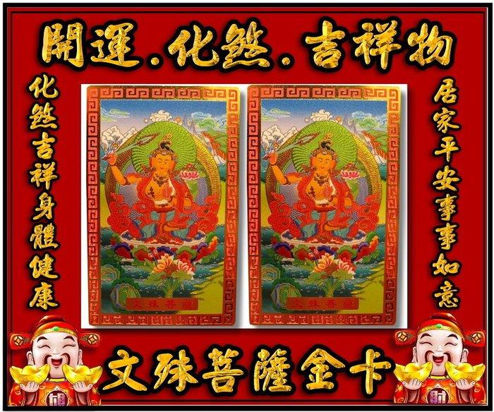 【 金王記拍寶網 】V042  風水有關係! 開運招財 藏傳佛教 / 文殊菩薩金卡 /1張