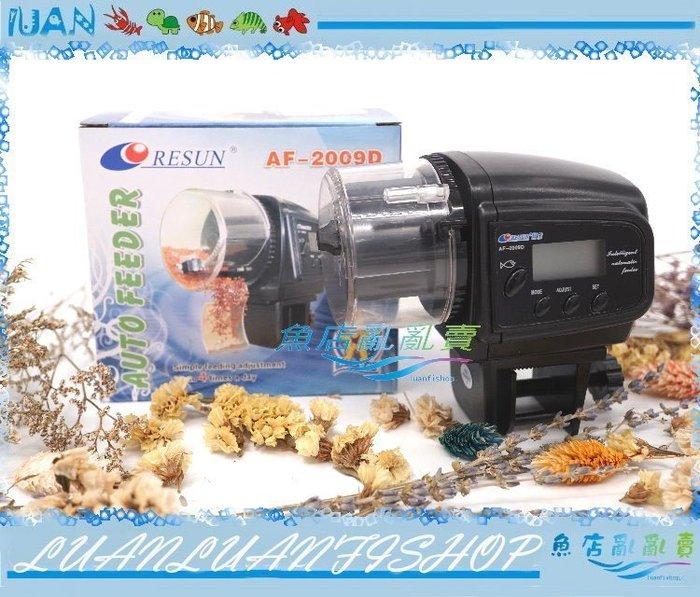 【~魚店亂亂賣~】日生微電腦自動餵食器AF-2009D(迷你款) LCD數字顯示螢幕(防潮設計孔蓋)