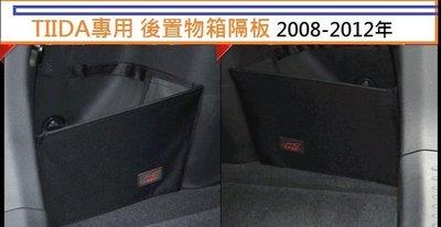 日產 Nissan TIIDA 專用 後置物箱隔板 行李箱 後車箱 2008-2012年 可用