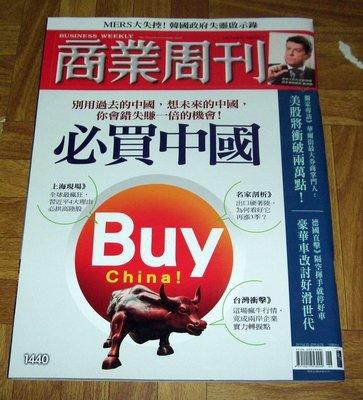 【阿魚書店】商業周刊no.1440-必買中國/MERS失控韓政府啟示錄/豪華車用滑的
