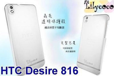 出清 安心亞 Lilycoco HTC Desire 816 全透明 水晶 保護殼 硬殼 現貨
