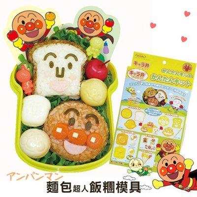 【鉛筆巴士】超可愛 麵包超人飯糰模具-日本盒裝 飯模 壽司模具 壓花押花 親子DIY便當 野餐 吐司模具k1701067