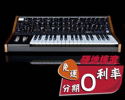 【硬地搖滾】全館免運!分期零利率!MOOG Sub 37 Tribute Edition 類比合成器