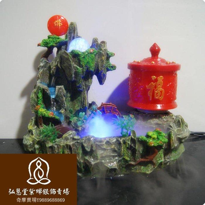 【弘慧堂】寶輪城  假山噴泉流水轉經輪 招財擺件 風水佈局擺件(彩繪款)(石粉合成材質)