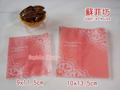 【蘇菲坊】粉底蕾絲平口袋 15入奇餅乾袋 糖果袋 平口袋 點心袋 尺寸:9x11.5cm/10x13.5cm