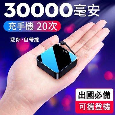 行動電源30000mah 自帶線迷你行動電源 超大容量毫安超薄便攜iPhone三星小米oppo華為vivo蘋果手機通用