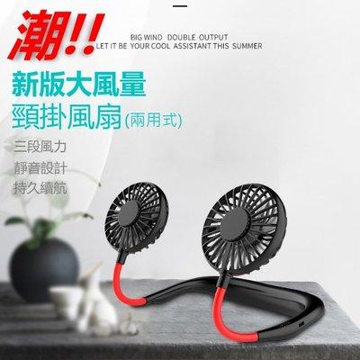 新款 頸掛風扇 掛脖雙風扇 頸掛式風扇 掛脖風扇 電風扇 雙頭風扇 懶人風扇 USB風扇 隨身風扇 充電風扇 小風扇