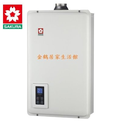 【金鶴居家生活館】DH-1670A 櫻花牌16公升數位 智能恆溫強排熱水器 新北市