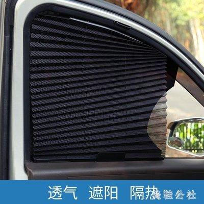 汽車遮陽防曬側窗玻璃升降自動伸縮隔熱折...