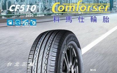 科馬仕 Comforser CF510 205/55/16 特價1700 RX615 MA501 HP5 NS25 R1