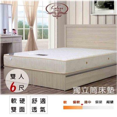 床墊【UHO】Kailisi卡莉絲名床-英式二代6尺雙人加大 獨立筒床墊  (布面+一軟一硬) 中彰免運