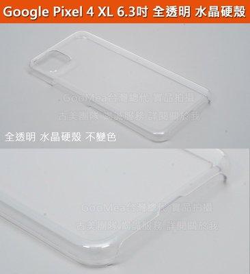 GooMea 3免運Google Pixel 4 XL 6.3吋全透明水晶硬殼 四角包覆 手機套手機殼保護套保護殼