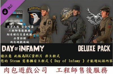 PC版 資料片 官方正版 肉包遊戲 罪惡之日 STEAM Day of Infamy - Deluxe DLC