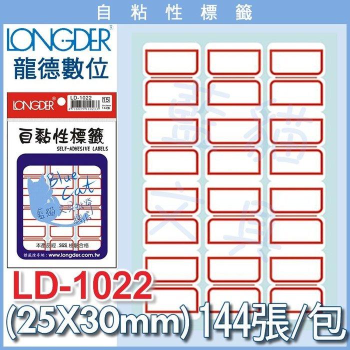 【可超商取貨】【BC33411】自黏性標籤LD-1022/144張入 《龍德數位》【藍貓文具】整理 收納 圓點 彩色標籤