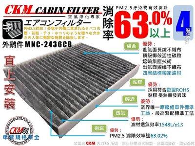 【CKM】福特 FORD FIESTA 進口款 09- 原廠 正廠 型 活性碳 活性碳冷氣濾網 空氣濾網 粉塵 空調
