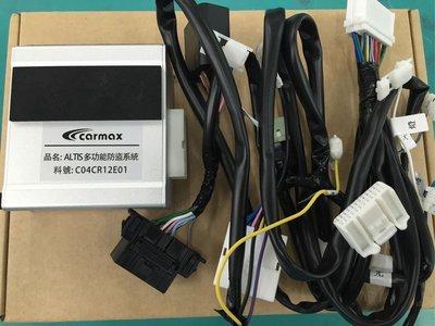 14 16 ALTIS   自動頭燈 速控上鎖 後視鏡自動收折昇級防盜 原廠