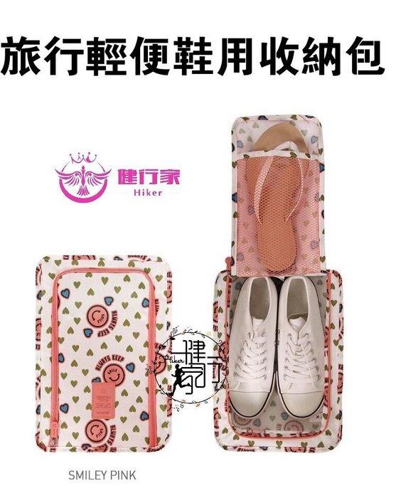 健行家Hiker-旅行輕便鞋用收納包(HK-060045)-收納包/整理包/雜物包/運動防水收納袋/防塵袋/旅行包