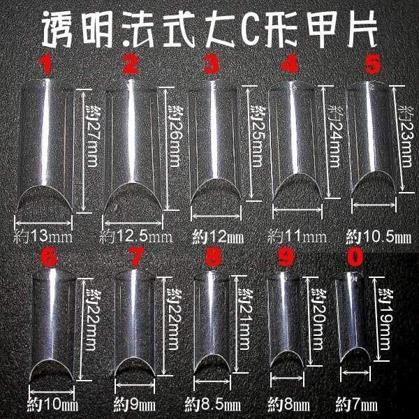 最新款式~專業假指甲〈法式大C形甲片〉~每盒100片裝.不附膠,有白色及透明兩款