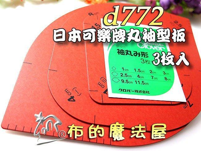 【布的魔法屋】d772-淺咖日本可樂牌3入組袖丸型板(袖子型板袖丸板型紙型,袖口型版袖口模具clover 31-011)