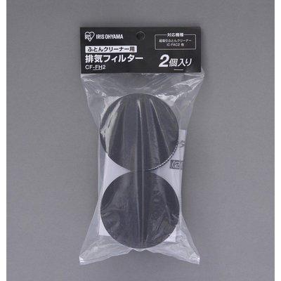 【現貨】日本 IRIS OHYAMA IC-FAC2 除塵蟎機枆材 空氣濾網 每組2入