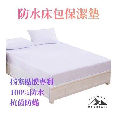 ❤全站最便宜❤【台灣製】護理級防水床包保潔墊- (單人加大)