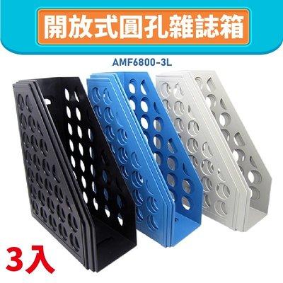 【辦公 】AMF6800-3L 開放式圓孔雜誌箱(1組3入) 書架 公文架 雜誌架 雜誌箱 資料架 檔案架 文具