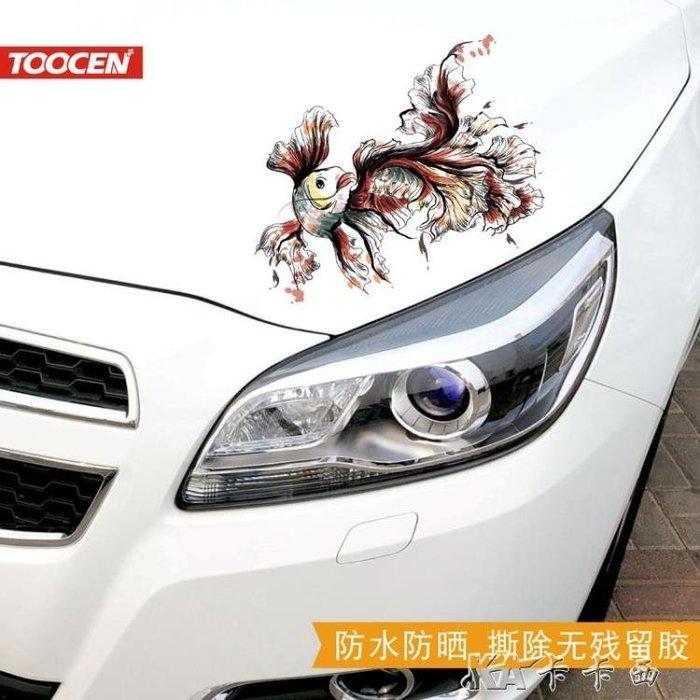 車貼 3d立體貼訂製紙劃痕創意遮擋個性裝飾改裝車身貼汽紙防水